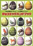 チョコエッグハンドブック―日本の動物コレクション・ペット動物コレクション