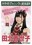 AKB48 公式生写真 37thシングル 選抜総選挙 ラブラドール・レトリバー 劇場盤 【田北香世子】