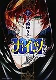 1001 (6) (あすかコミックスDX)