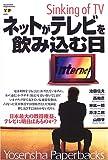 ネットがテレビを飲み込む日—Sinking of TV (洋泉社ペーパーバックス)