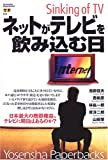�ͥåȤ��ƥ�Ӥ��߹�����Sinking of TV (�����ҥڡ��ѡ��Хå���)