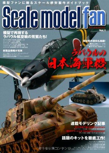 スケールモデル ファン Vol.1