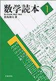 数・式の計算・方程式 不等式 (数学読本)