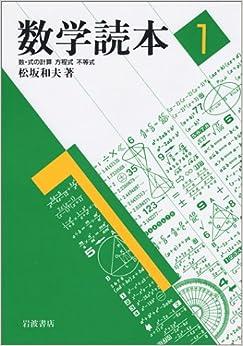 Amazon.co.jp: 数学読本〈1〉数 ...