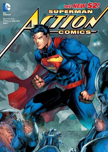 スーパーマン:アクション・コミックス Vol.1