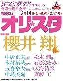 オリ☆スタ 2014年 3/24号