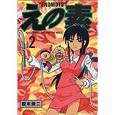 えの素 2 (モーニングワイドコミックス)