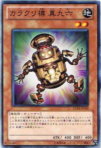 【遊戯王シングルカード】 《エクストラパック4 EXTRA PACK vol.4》 カラクリ樽 真九六 ノーマル exp4-jp029