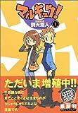 マルキュウ! (1) (Seed!comics)