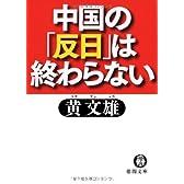 中国の「反日」は終わらない (徳間文庫)
