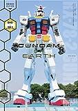 GUNDAM ON EARTH(ガンダム オン アース)(ロマンアルバム)
