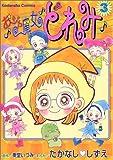 おジャ魔女どれみ (3) (KCデラックス (1366))