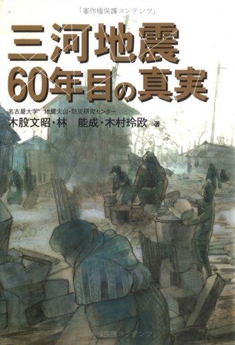 三河地震60年目の真実