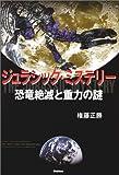 ジュラシック・ミステリー—恐竜絶滅と重力の謎 (知の冒険シリーズ)