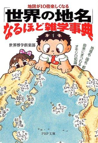 地図が10倍楽しくなる「世界の地名」なるほど雑学事典―地域名・国名・都市名の由来にまつわるオモシロ知識 (PHP文庫)