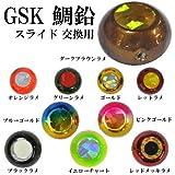 お買得品 GSKスライド 交換用 鯛鉛 200g (鯛ラバ タイラバ ヘッド) ピンクゴールド