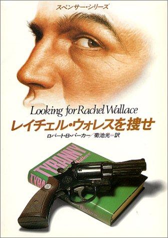 レイチェル・ウォレスを捜せ