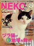 NEKO (ネコ) 2008年 06月号 [雑誌]