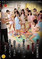 想像してみてください、あなたはミニアイドル育成所の講師。10人の純真無垢な少女たちを密室に閉じ込めたら・・・。あなたが生きている内にやり遂げたかった10のタブー [DVD]