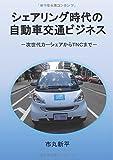 シェアリング時代の自動車交通ビジネス - -次世代カーシェアからTNCまで- (MyISBN - デザインエッグ社)