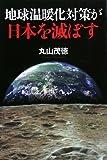 地球温暖化対策が日本を滅ぼす