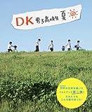 DK男子高校生~夏~ (マイウェイムック) / 堀口綾 のシリーズ情報を見る
