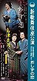 島津亜矢 新歌舞伎座公演 おしずの恋 [DVD]