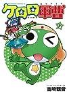 ケロロ軍曹 第13巻 2006年07月21日発売