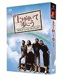 『上を向いて歩こう』DVDスペシャル・コレクション[DVD]