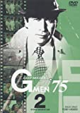 Gメン'75 BEST SELECT VOL.2 [DVD]