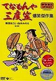 てなもんや三度笠 爆笑傑作集 DVD-BOX (商品イメージ)