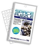 パズルプチ 99スモールピース 宇宙パズル 99-295