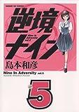 逆境ナイン(5) (サンデーGXコミックス)
