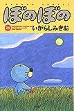 �ܤΤܤ� (28) (Bamboo comics)
