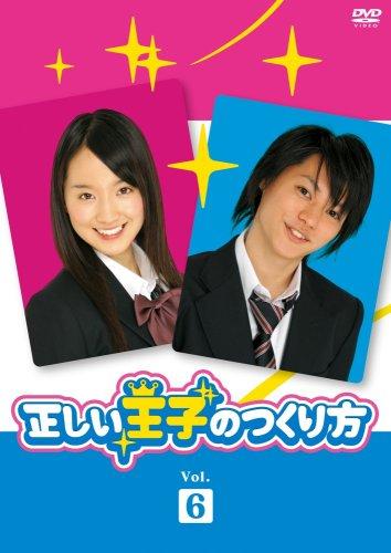 正しい王子のつくり方 Vol.6 [DVD]