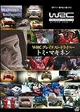 WRCグレイテスト・ドライバー トミ・マキネン [DVD]