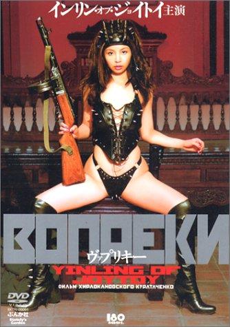 インリン・オブ・ジョイトイ  「ヴァプリキー」 [DVD]