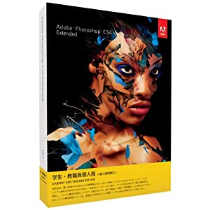『学生・教職員個人版 Adobe Photoshop CS6 Extended Windows版』