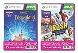Kinect:ディズニーランド・アドベンチャーズ&Kinect ラッシュ:ディズニー/ピクサーアドベンチャー ダブルパック