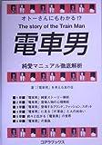 電車男純愛マニュアル徹底解析―オトーさんにもわかる!?