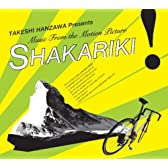 HANZAWA TAKESHI presents MUSIC FROM THE MOTION PICTURE「SHAKARIKI!」