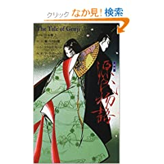 �������� (Kodansha's Illustrated Japanese Classics)