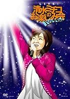 """Live! 清水ミチコのお楽しみ会 """"バッタもん"""" [DVD]"""