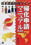 完全版 帰化申請マニュアル―日本国籍取得ガイド