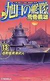 新・旭日の艦隊〈13〉超戦艦黒海突入 (C・NOVELS)