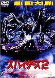 スパイダーズ2 [DVD]