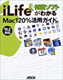 iLife&付属ソフトがわかるMac120%活用ガイド (MAC POWER BOOKS)