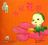 img - for The World Of Vegetable Fairies-Found Hanada (Chinese Edition) book / textbook / text book