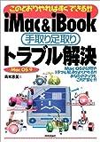 ���ΤȤ�����Ф����Ǥ���!!iMac&iBook�������ȥ�֥���