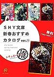SHY文庫 新春おすすめカタログver.(1)シチュエーション推 【無料】